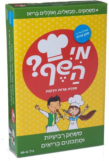 """משחק  """"מי השף?"""" לעידוד תזונה נבונה בקרב ילדים"""
