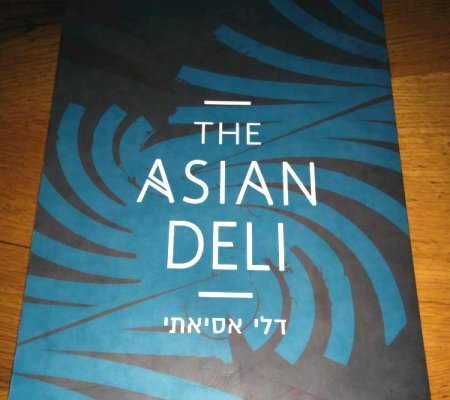 The Asian Deli דלי אסייתי