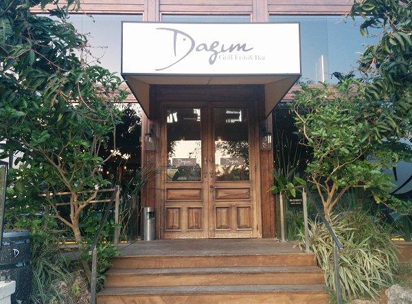 מסעדת Dagim הוד השרון