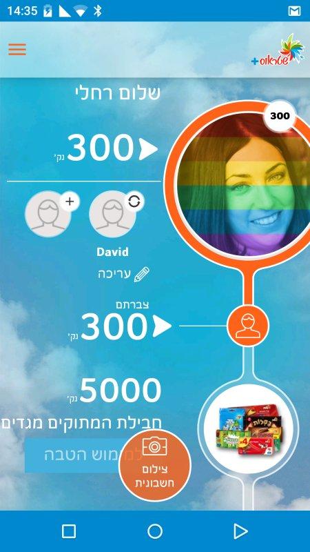 אפליקציית שטראוס+