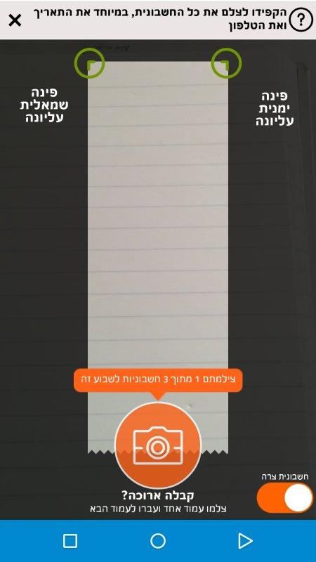 אפליקציית שטראוס+ - צילום חשבונית