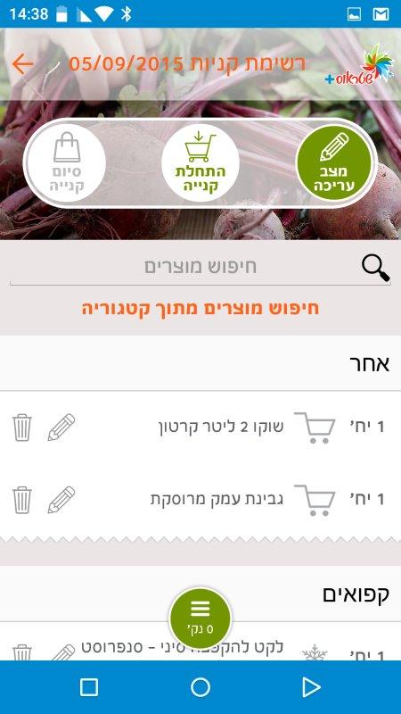 אפליקציית שטראוס + - רשימת קניות