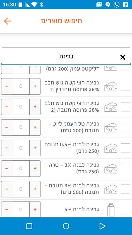 אפליקציית שטראוס+ - חיפוש מצרכים